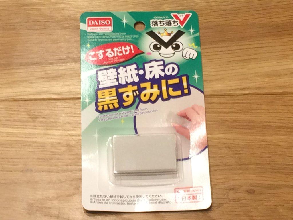100円均一 ダイソーの落ち落ちv壁紙 床用 の使用方法と実践 いろえんぴつ日記